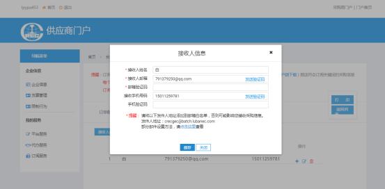 订阅服务简易操作指南3.0-供应商园地625.png