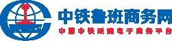 中铁鲁班商务网论坛